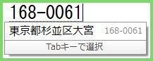 Google日本語入力 郵便番号変換