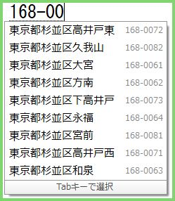Google日本語入力 郵便番号変換途中まで