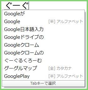 Google日本語入力 サジェスト機能