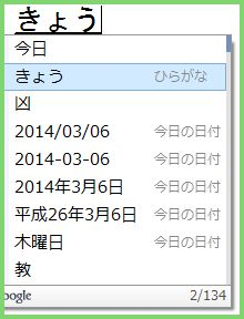 Google日本語入力 日付変換