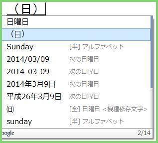 Google日本語入力 曜日から日付に変換