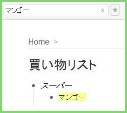 WorkFlowy 検索