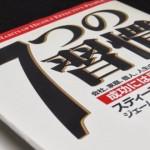 7つの習慣オーディオブックをFeBeで安く買えるおすすめの方法を発見