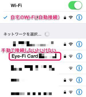 Eye-Fiの無線LANアクセスポイント