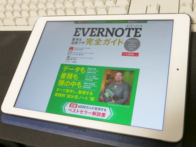 EverNote基本活用ワザ完全ガイド
