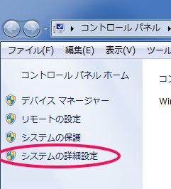 Windows7TEMPフォルダの変更