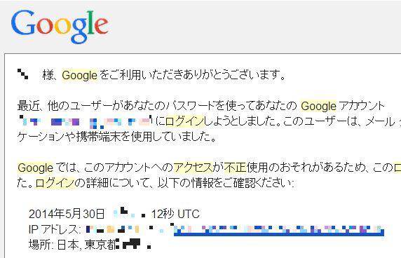 Googleから、不正ログインがあったとのメール