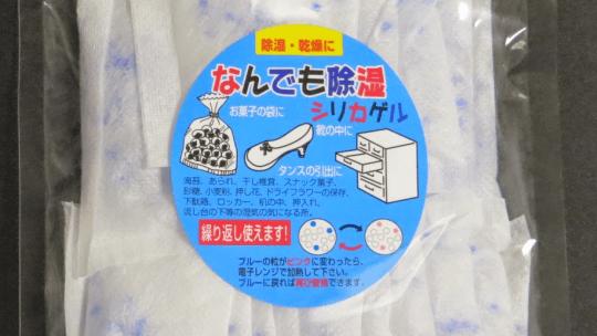 シリカゲル乾燥剤