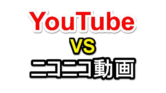 YouTubeとニコニコ動画の違い