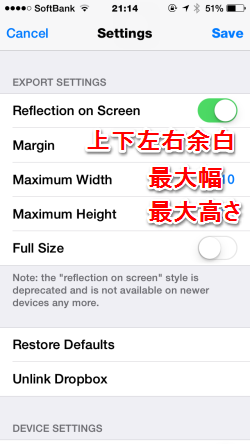 フレーム付きiPhoneキャプチャ設定画面