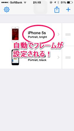 iPhoneキャプチャ自動でフレームが設定される