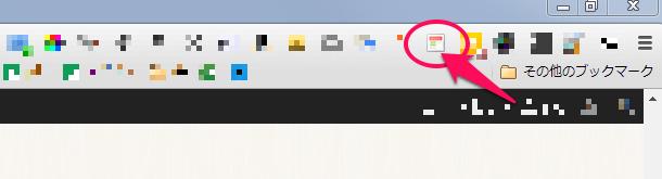 CSSViewerインストールしたところ