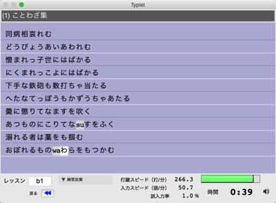 Macアプリ「タイピスト」のローマ字実践コース