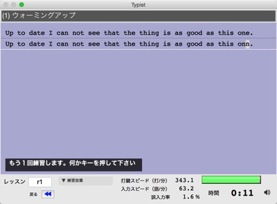 Macアプリ「タイピスト」の英語コース