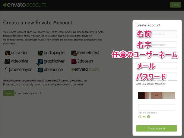 Envatoアカウント作成画面