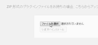 プラグイン新規追加ファイル選択ボタン