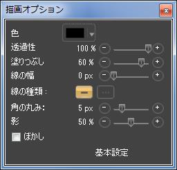 Screenpresso描画オプション