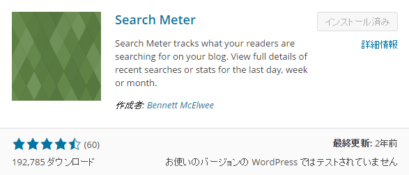 Search Meterインストール