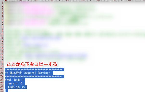 親テーマのCSSファイルからコピーする箇所