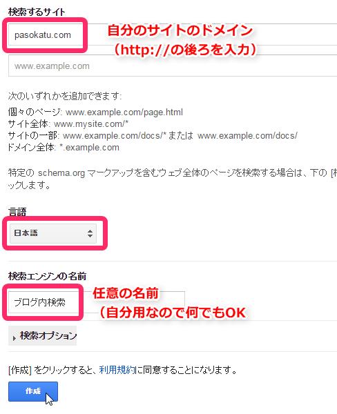 検索するサイトには自分のサイトのドメインを入力。言語は日本語。検索エンジンの名前は任意の名前を入力します。