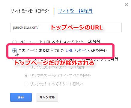 「このページ、または入力したURLパターンのみを除外」を選択します。