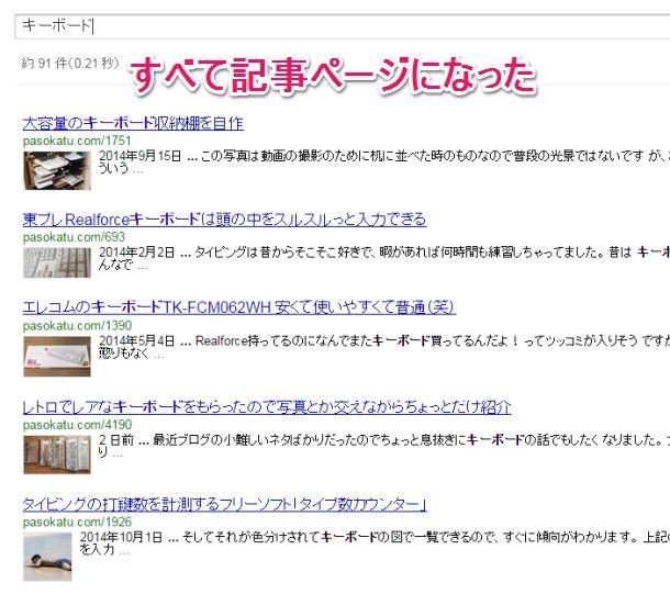 キーボードでカスタム検索した結果、記事ページだけが表示されるようになりました。
