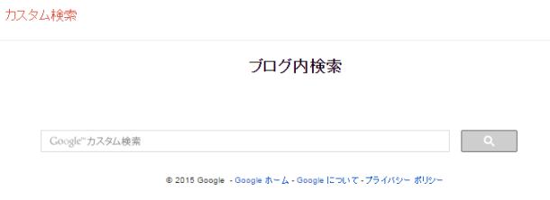 ブログ内検索のページが表示されます。