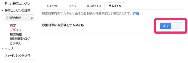 カスタム検索の設定画面でサムネイル表示の設定をオンにします。