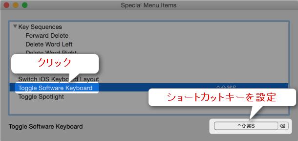 ソフトウェアキーボードを呼び出すショートカットキーの設定