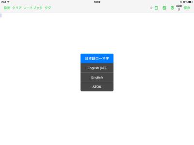 Type2Phoneで日本語と英語入力の切り替え