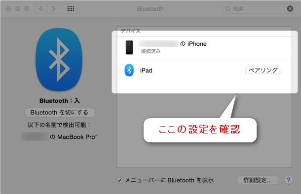 Bluetooth設定画面で接続中のデバイスを確認
