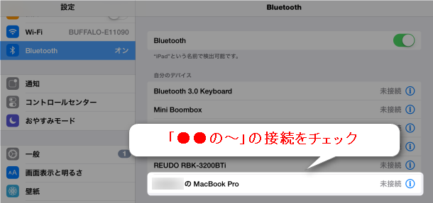 iPadでBluetooth設定を確認