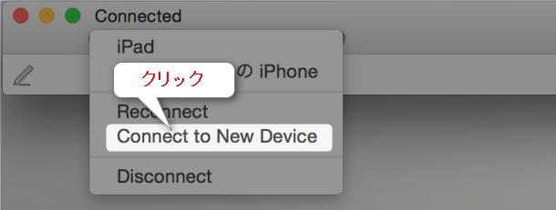 Type2Phone新しい機器の接続
