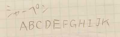 シャーペンで耐水メモに書いた後こすったところ