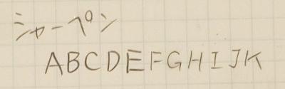 シャーペンで耐水メモに書いたところ