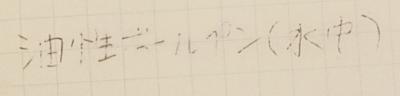 油性ボールペンで耐水メモに書いたところ