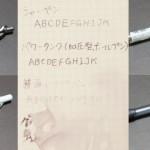 シャープペンやボールペンの耐水性を比較|防水ノートに書きやすい筆記用具