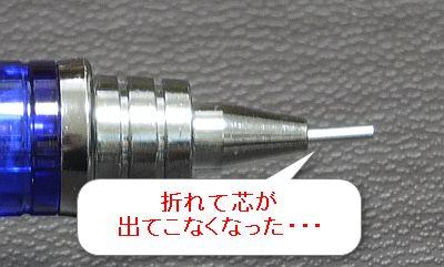 シャープペンS3のペン先破損