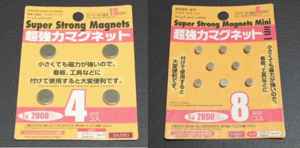 ダイソーのネオジウム磁石