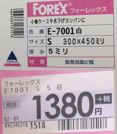 発泡塩ビ板の値段