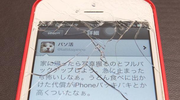 iPhoneの画面が割れた