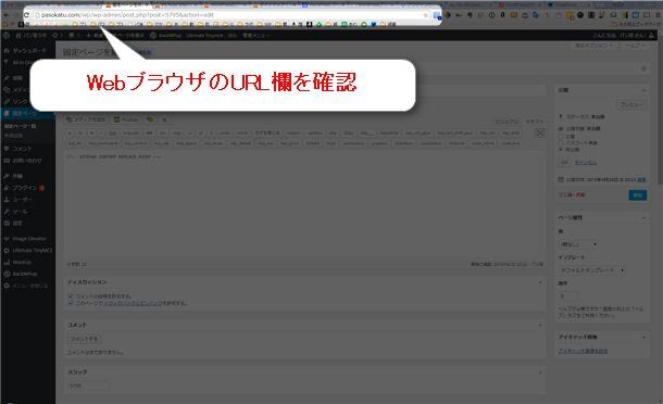WordPress記事IDを確認するためにURL欄を確認
