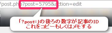 WordPress固定ページ記事IDの確認
