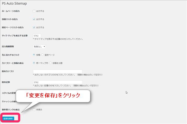 PS Auto Sitemap設定