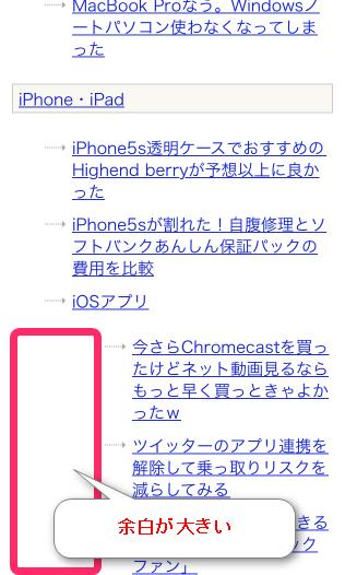 PS Auto SitemapプラグインiPhoneで見にくい