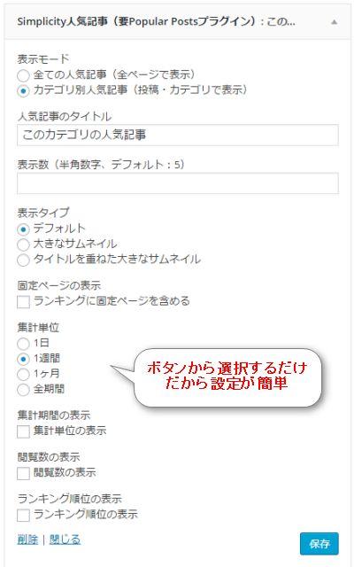 Simplicity人気記事ウィジェット設定画面