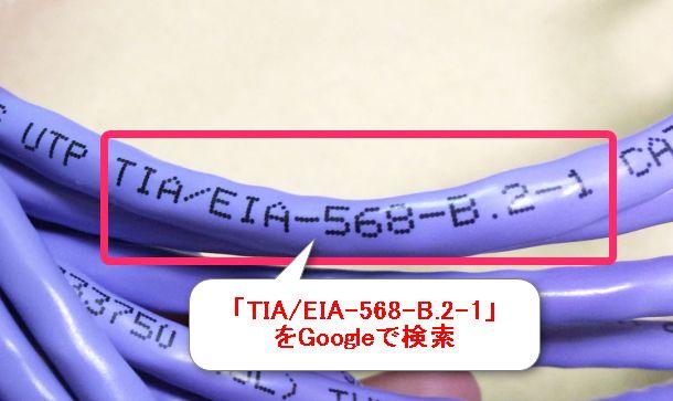 カテゴリ6の規格TIA/EIA-568-B.2-1