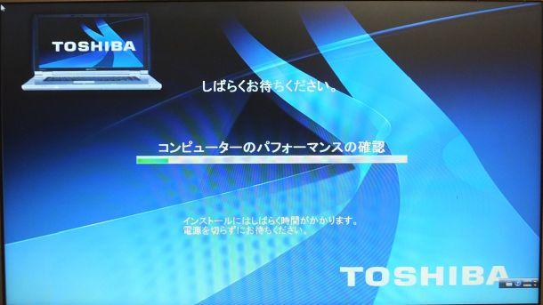 東芝ノートパソコン