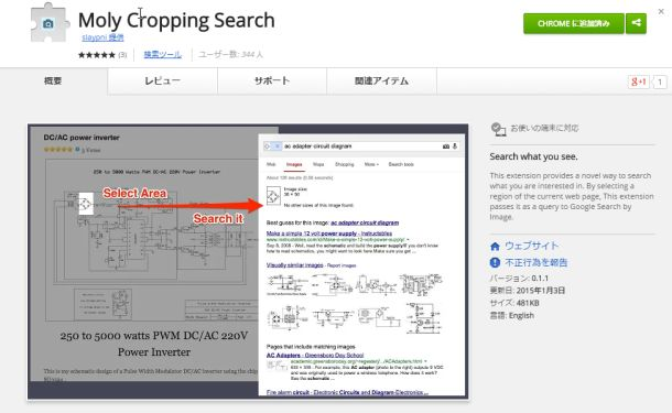 Moly Cropping Search