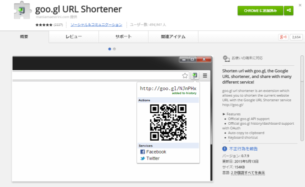 goo.gl URL Shortener extension